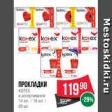 Прокладки KOTEX в ассортименте 14 шт. / 16 шт. / 20 шт., Количество: 1 шт