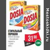 Стиральный порошок DOSIA Автомат – Альпийская свежесть – Color 400 г, Вес: 400 г