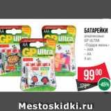 Spar Акции - Батарейки алкалиновые GP ULTRA «Подари жизнь» – AAA – AA 4 шт.