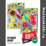 Spar Акции - игровой Набор овощей и фруктов