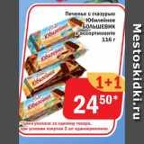 Скидка: Печенье с глазурью Юбилейное Большевик