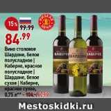 Магазин:Окей,Скидка:Вино столовое Шардоне, белое полусладкое | Каберне, красное полусладкое