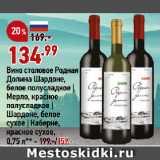 Магазин:Окей,Скидка:Вино столовое Родная Долина Шардоне, белое полусладкое | Мерло, красное полусладкое