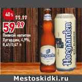 Скидка: Пивной напиток Хугарден, 4,9%