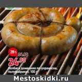 Магазин:Окей супермаркет,Скидка:Колбаса по-Украински