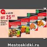 Магазин:Окей супермаркет,Скидка:Приправа Kotanyi
