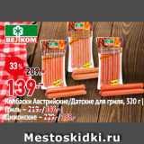 Скидка: Колбаски Австрийские, Датские/ Гриль-146р/ Дижонские-153р.