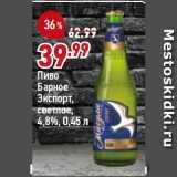 Скидка: Пиво Барное Экспорт, светлое, 4,8%