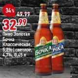 Магазин:Окей,Скидка:Пиво Золотая Бочка Классическое, 5,2% | cветлое, 4,7%