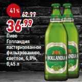Магазин:Окей,Скидка:Пиво Голландия пастеризованное фильтрованное, светлое, 4,8%