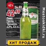 Скидка: Пиво Гролш Премиум, 4,9%