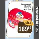 Сыр плавленый Viola Valio 60%, Вес: 400 г