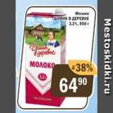Копейка Акции - Молоко Домик в деревне 3,2%