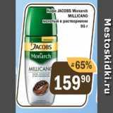 Кофе Jacobs Monarch Millicano молотый в растворимом, Вес: 95 г