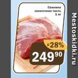 Свинина лопаточная часть, Вес: 1 кг