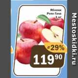 Яблоки Роял Гала, Вес: 1 кг