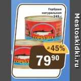 Горбуша натуральная, Вес: 245 г