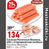 Окей супермаркет Акции - Сосиски Молочные/Стародворские/Венские