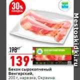Окей супермаркет Акции - Бекон Венгерский