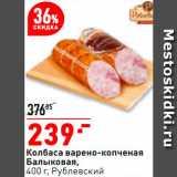 Окей супермаркет Акции - Колбаса Балыковая