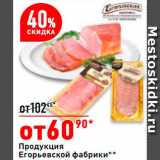 Окей супермаркет Акции - Продукция Егорьевской фабрики