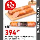Окей супермаркет Акции - Колбаса Молочная