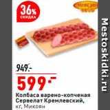 Окей супермаркет Акции - Колбаса Сервелат Кремлевский