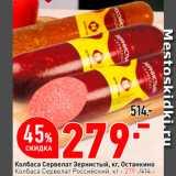 Окей супермаркет Акции - Колбаса Сервелат Зернистый/Российский