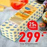 Окей супермаркет Акции - Сыр Тильзитский