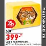 Окей супермаркет Акции - Сыр Беловежский трюфель