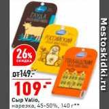 Окей супермаркет Акции - Сыр Valio