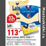 Окей супермаркет Акции - Сыр Laime/ масло сливочное Laime 180г-99,99р.