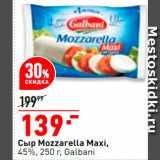 Окей супермаркет Акции - Сыр Mozzarella maxi