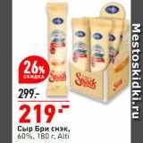 Окей супермаркет Акции - Сыр Бри