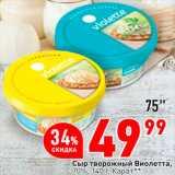 Окей супермаркет Акции - Сыр творожный Виолетта