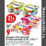 Окей супермаркет Акции - Продукт йогуртный Fruttis/ супер экстра 115г-15,40р