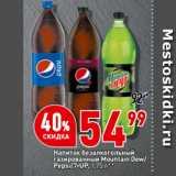 Скидка: Напиток безалкогольный газированный Mountain Dew/ Pepsi/7-UP