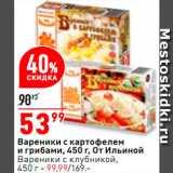 Магазин:Окей супермаркет,Скидка:Вареники от Ильиной с картофелем и грибами/ с клубникой-99,99р.