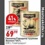 Магазин:Окей супермаркет,Скидка:Свинина/говядина тушеная Главпродукт
