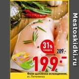 Филе цыпленка охлажденное, Петелинка, Вес: 1 кг