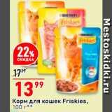 Корм для кошек Friskies, Вес: 100 г