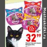 Окей супермаркет Акции - Лакомство для кошек Whiskas Duo