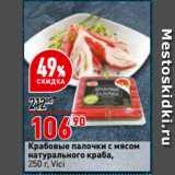 Крабовые палочки с мясом натурального краба, Vici, Вес: 250 г