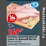Кальмар свежемороженый тушка, Дальний восток/ Филе минтая дальневосточного, Вес: 1 кг