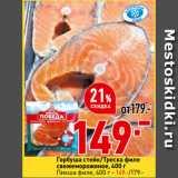 Горбуша стейк/Треска филе/Пикша филе свежемороженое , Вес: 400 г