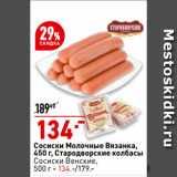 Сосиски молочные Вязанка, 450 г, Стародворские колбасы/ Сосиски Венские, 500 г, Количество: 1 шт