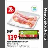 Бекон сырокопченый Венгерский, нарезка, Окраина, Вес: 200 г