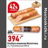 Колбаса вареная молочная Рублёвский МПЗ, Вес: 1 кг