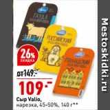 Сыр Valio, нарезка, 45-50%, Вес: 140 г