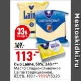 Сыр Laime, 50%, Вес: 240 г